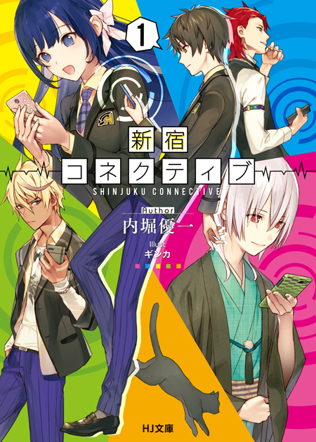 shinjuku_01_cover_h1-cc_ol