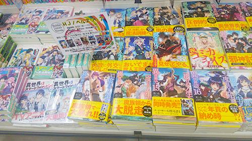 写真は芳林堂書店コミックプラザの売り場の模様
