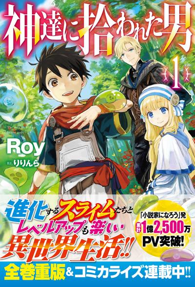 HJ_kamitachi_cover-cs6_ol
