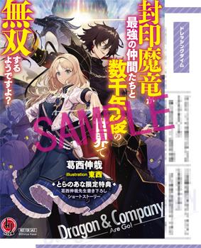 FuinMaryu_paper_tora_a-cc