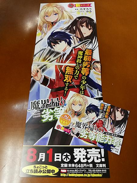 第1巻販促用ポスター・ポップ(5名様)