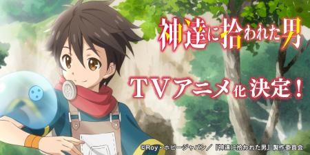 クリックでTVアニメ公式サイトに移動します